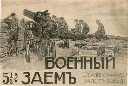 RUSSIAN-WW2-PROPAGANDA-POSTERS-fund-raising